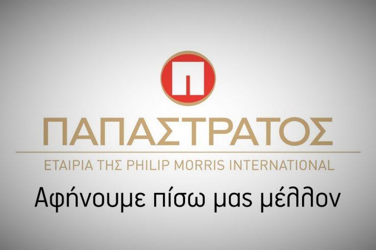 Σε 160 προσλήψεις σε όλη την Ελλάδα προχωρά η «Παπαστράτος»
