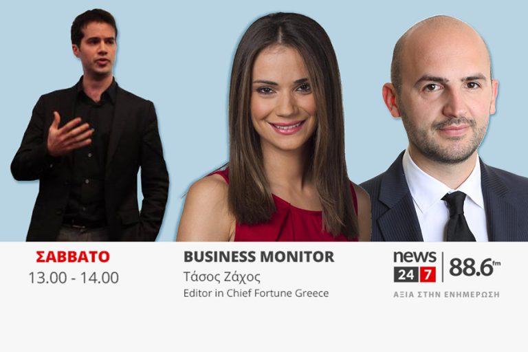 Business Monitor: Επιστρέφει αυτό το Σάββατο στο Radio 24/7 στους 88,6 με πολλούς καλεσμένους και πλούσια θέματα