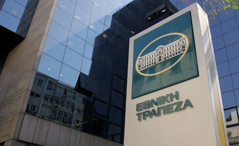 Την πώληση των δραστηριοτήτων της στην Αίγυπτο ανακοίνωσε η Εθνική Τράπεζα