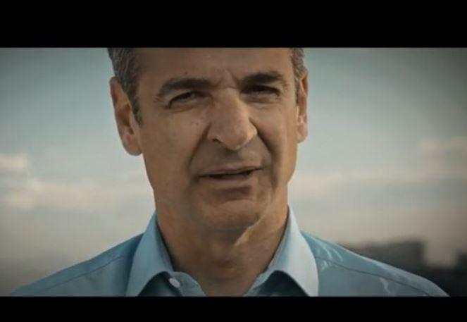 Το κεντρικό σποτ της ΝΔ με Μητσοτάκη και σλόγκαν «Το μέλλον της Ελλάδας αρχίζει τώρα»