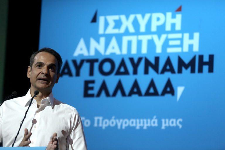 Κυρ. Μητσοτάκης στο Γαλλικό Πρακτορείο: «Η πρώτη προτεραιότητα είναι η ανάκαμψη της οικονομίας»