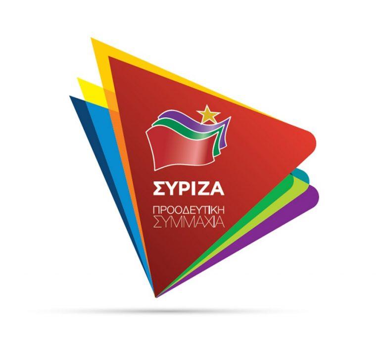 Αυτό είναι το νέο λογότυπο του ΣΥΡΙΖΑ (ΦΩΤΟ)