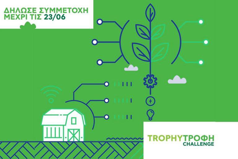 Trophy – Τροφή Challenge: Η επόμενη μέρα της αγροδιατροφής έφτασε