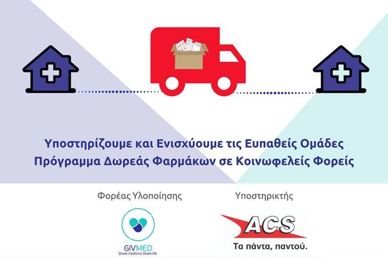 Η συνεργασία ACS – GIVMED έφερε τη δωρεάν μεταφορά 4.953 φαρμάκων μέσα σε έναν μόλις χρόνο