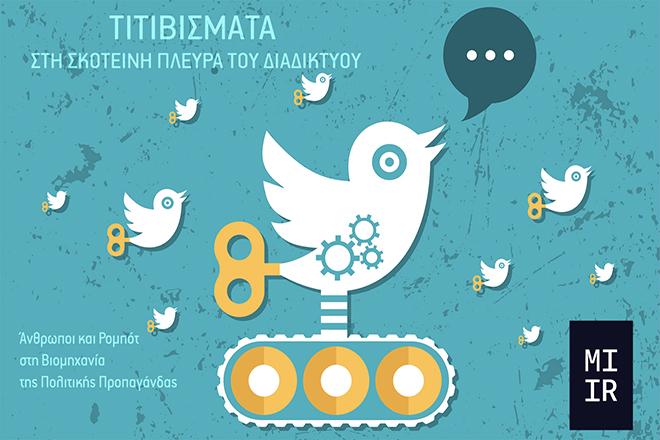 Τα  bots και ο άγνωστος «πόλεμος» πολιτικής προπαγάνδας στην ελληνική σφαίρα του Twitter