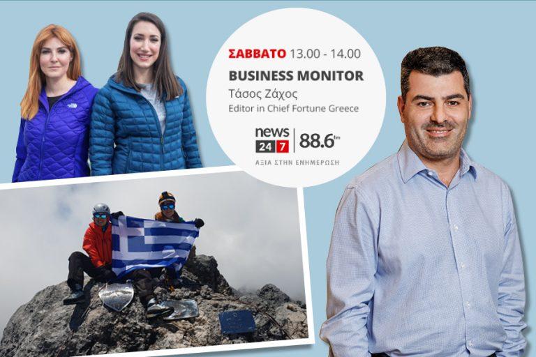 "Live: Ακούστε την εκπομπή του Fortune ""Business Monitor"" στο ραδιόφωνο News 24/7 στους 88,6"