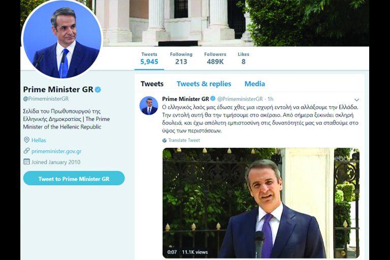 Το πρώτο tweet του Κυριάκου Μητσοτάκη από τον επίσημο λογαριασμό του πρωθυπουργού της Ελλάδας