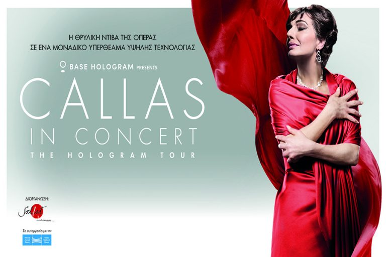 Callas in Concert-The Hologram Tour: Η Μαρία Κάλλας «επιστρέφει» στη σκηνή (Βίντεο)