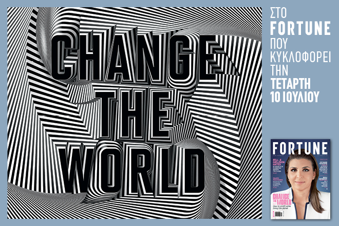 Οι εταιρείες που αλλάζουν τον κόσμο: Δείτε το μεγάλο αφιέρωμα στο νέο τεύχος του Fortune