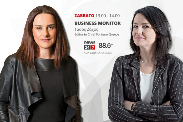 """Ακούστε την εκπομπή του Fortune """"Business Monitor"""" στο News 24/7 στους 88,6"""