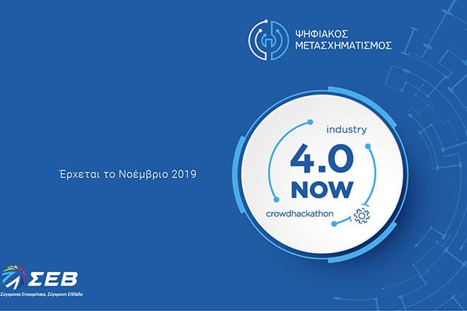 Industry 4.0 NOW Crowdhackathon: Ο Μαραθώνιος Καινοτομίας του ΣΕΒ για τον ψηφιακό μετασχηματισμό