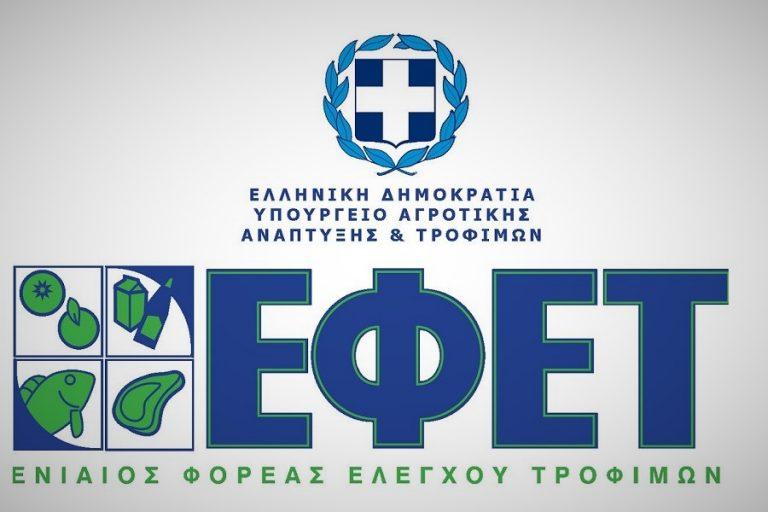 ΕΦΕΤ: Πρόστιμα 112.000 ευρώ σε 19 επιχειρήσεις- Οι παραβάσεις