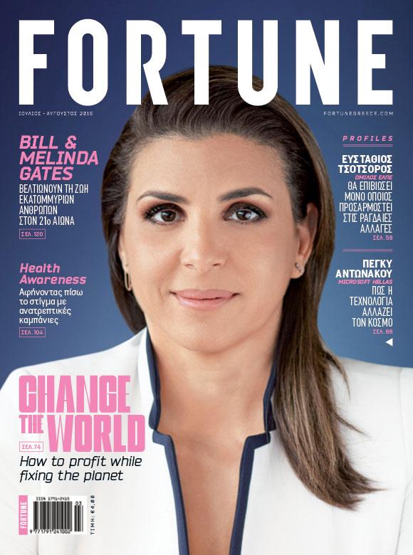 Νέο Fortune, Ιούλιος - Αύγουστος 2019