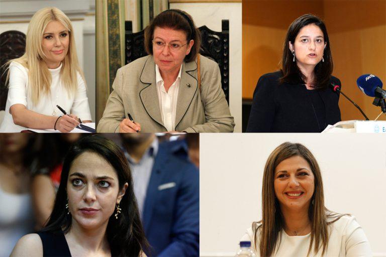 Οι πέντε γυναίκες του υπουργικού συμβουλίου
