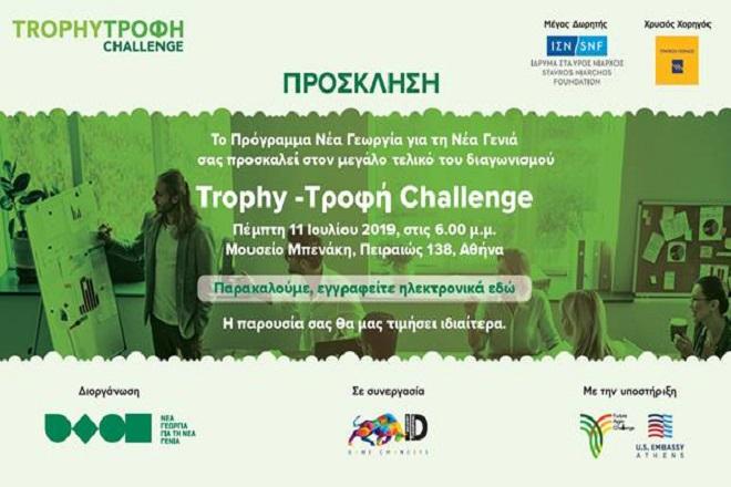 Έφτασε ο τελικός του αγροδιατροφικού διαγωνισμού «Trophy – Τροφή Challenge»