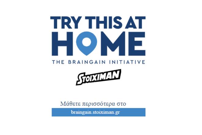 Βίντεο: Try this at Home – Aυτή είναι η νέα πρωτοβουλία της Stoiximan για το Brain Gain