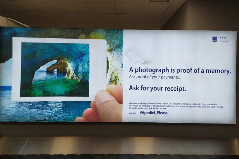 «Apodixi Please»: Εκστρατεία ενημέρωσης των τουριστών από την ΑΑΔΕ