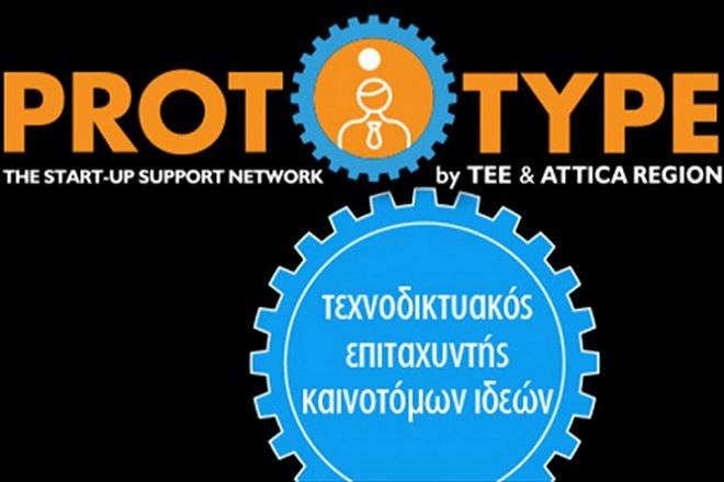 Νέα πρωτοβουλία για τη θαλάσσια οικονομία- Τι είναι το «Blue Prototype by TEE-ΕΛΚΕΘΕ»