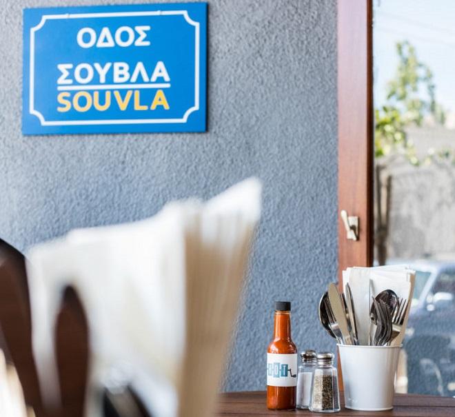 Ελληνικό παγωμένο παγωτό από … Souvla!