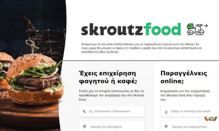 Skroutzfood.gr: Στα μέσα Σεπτεμβρίου το επίσημο λανσάρισμα της υπηρεσίας που αλλάζει το online delivery φαγητού