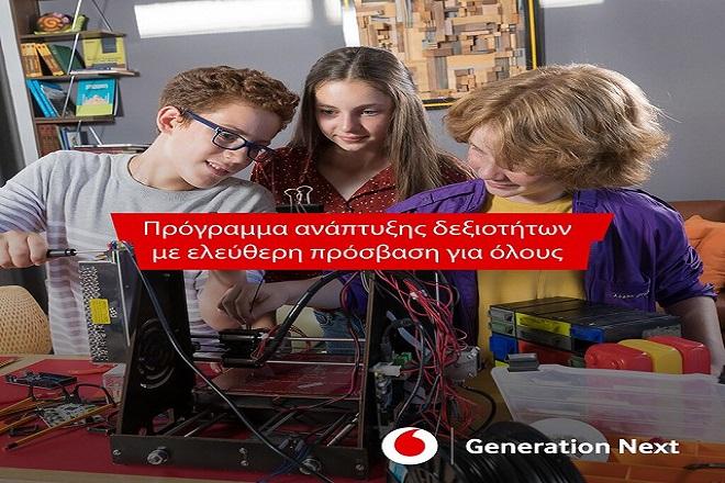 Πρόγραμμα Ανάπτυξης Δεξιοτήτων Generation Next από την Vodafone