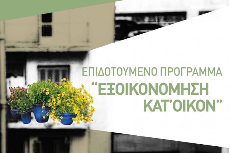 «Εξαφανίστηκαν» σε 1,5 ώρα οι πόροι του «Εξοικονόμηση κατ' οίκον ΙΙ» στην Αττική