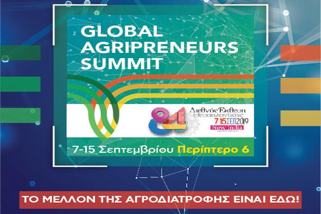 Ανοίγει η αυλαία για το 4ο Παγκόσμιο Συνέδριο Αγροδιατροφικής Επιχειρηματικότητας στην ΔΕΘ