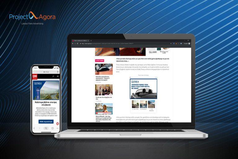 Unilever και Initiative ανατρέπουν τους κανόνες του Ad-Engagement με το Magic Quiz του Project Agora