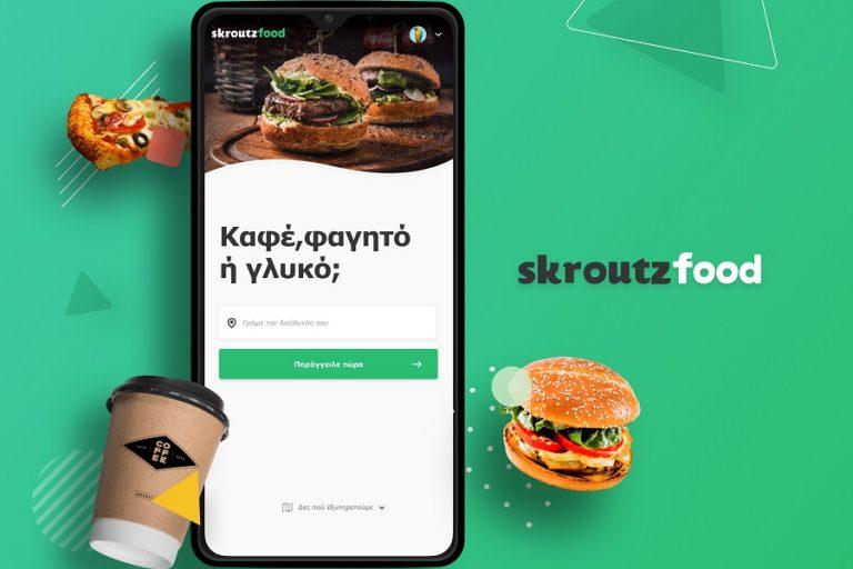 Skroutz Food: Η νέα υπηρεσία online παραγγελίας φαγητού και delivery από το Skroutz