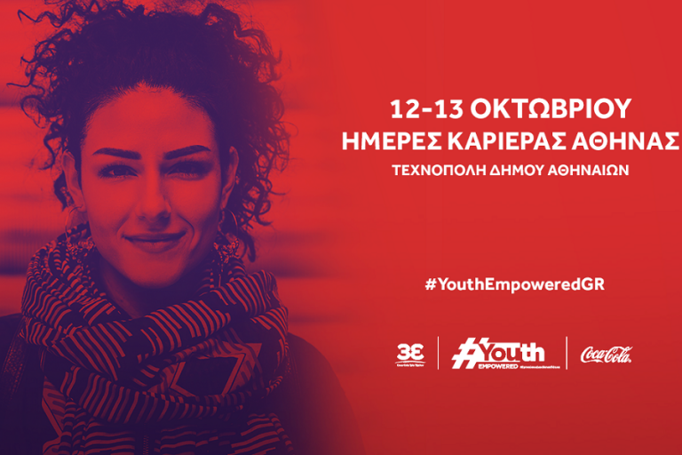 Η Coca‑Cola Τρία Έψιλον και το Youth Empowered  στις Ημέρες Καριέρας Αθήνας 2019, 12-13 Οκτωβρίου