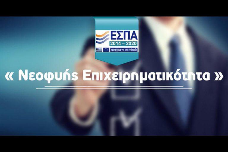 Νέα τροποποίηση στη δράση «Νεοφυής Επιχειρηματικότητα». Τι πρέπει να γνωρίζουν οι ενδιαφερόμενοι