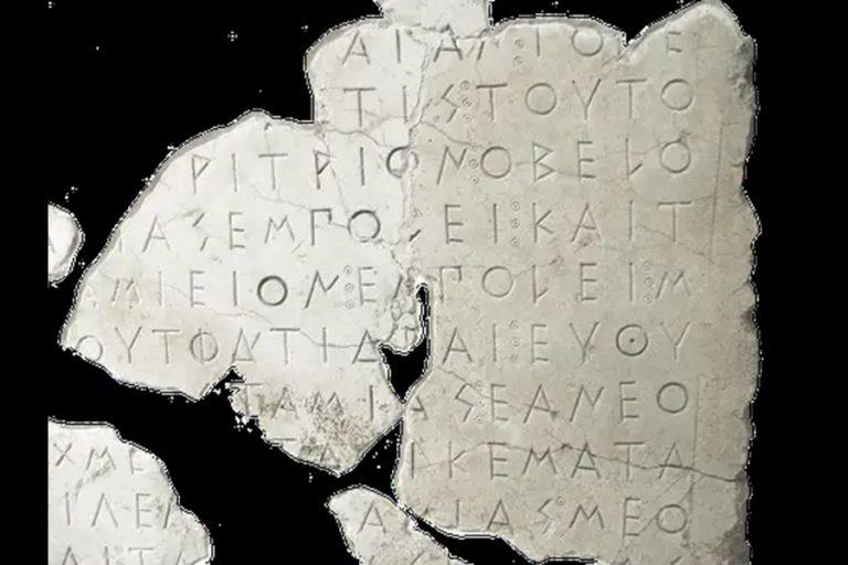 Η «Πυθία» της Google που μαθαίνει να διαβάζει κατεστραμμένες αρχαιοελληνικές επιγραφές