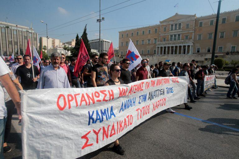 Ολοκληρώθηκαν οι πορείες στο κέντρο της Αθήνας στο πλαίσιο της 24ωρης πανεργατικής απεργίας