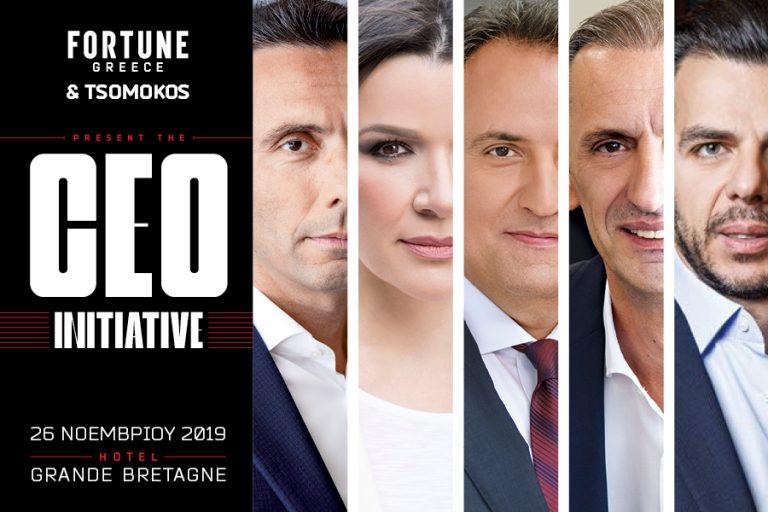 CEO Initiative: Έρχεται για πρώτη φορά στην Ελλάδα, στις 26 Νοεμβρίου στη Μεγάλη Βρετανία