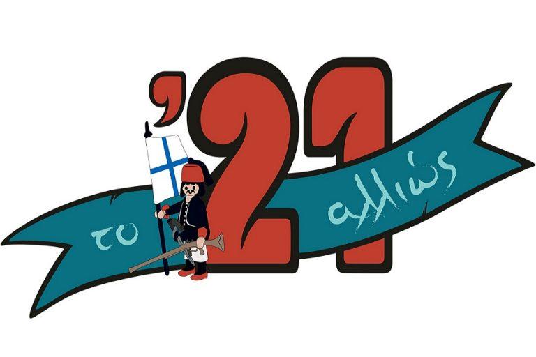 Έκθεση «Το '21 Αλλιώς»: Η Ελληνική Επανάσταση με φιγούρες και διοράματα PLAYMOBIL