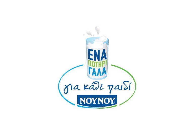 FrieslandCampina Hellas- NOYNOY: 2.000.000 ποτήρια γάλα από το πρόγραμμα «ΝΟΥΝΟΥ: Ένα Ποτήρι Γάλα για κάθε Παιδί!»