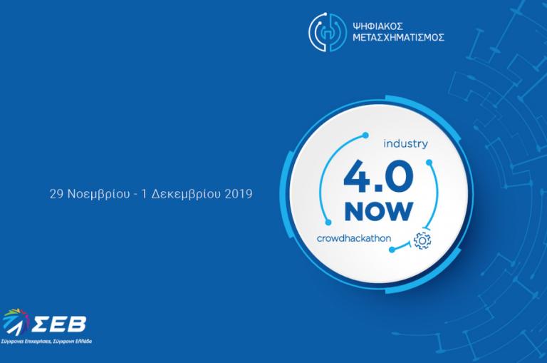 Ο ΣΕΒ φέρνει πιο κοντά τις startups με την ελληνική βιομηχανία με το Industry 4.0 NOW Crowdhackathon
