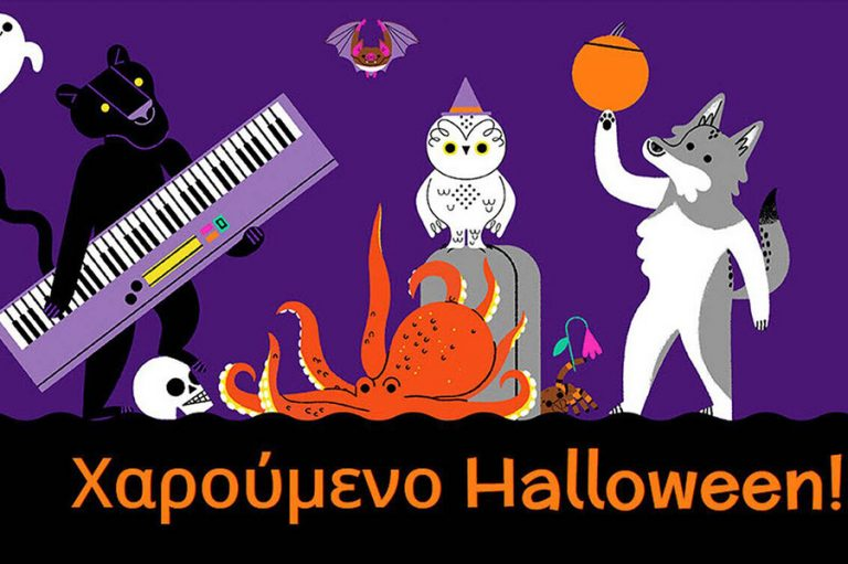 Το Halloween γιορτάζει η Google με το σημερινό της doodle