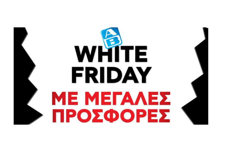 Όταν οι άλλοι τα βάφουν «Black», στην ΑΒ Βασιλόπουλος κάνουν και «White Friday»
