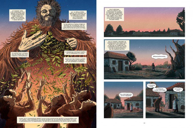 Ο «Ζητιάνος» του Καρκαβίτσα έγινε κόμικ