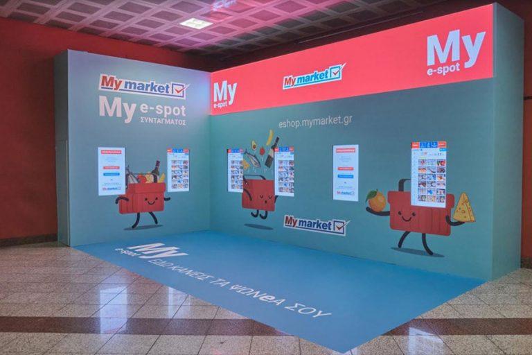 Τα My market έστησαν το πρώτο εικονικό super market στο μετρό του Συντάγματος