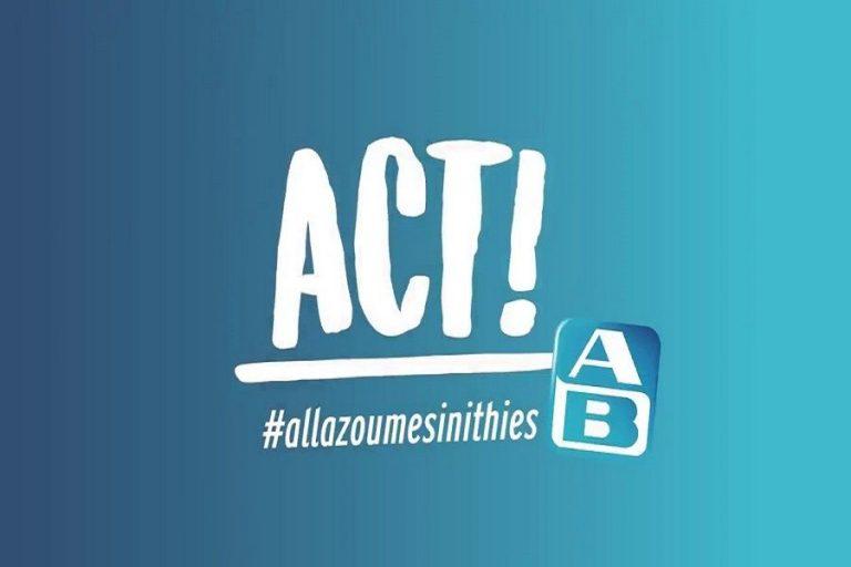 ΑΒ Βασιλόπουλος: #allazoumesinithies, για το δικό μας μέλλον αλλά και του πλανήτη