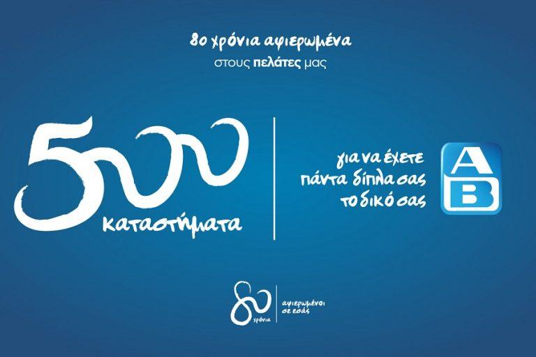 Το 500ό της κατάστημα άνοιξε στο Βόλο η ΑΒ Βασιλόπουλος