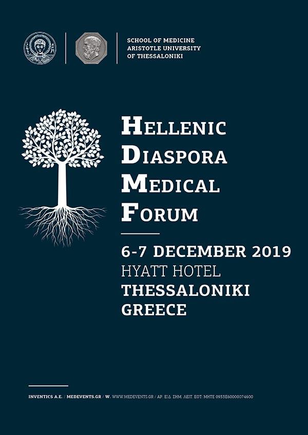 Το Hellenic Diaspora Medical Forum για πρώτη φορά στη Θεσσαλονίκη στις 6-7 Δεκεμβρίου