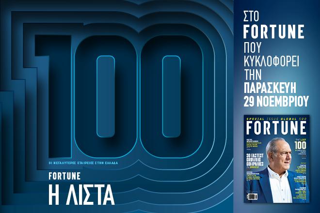 TOP 100: Οι μεγαλύτερες εταιρείες στην Ελλάδα στο νέο τεύχος του Fortune!