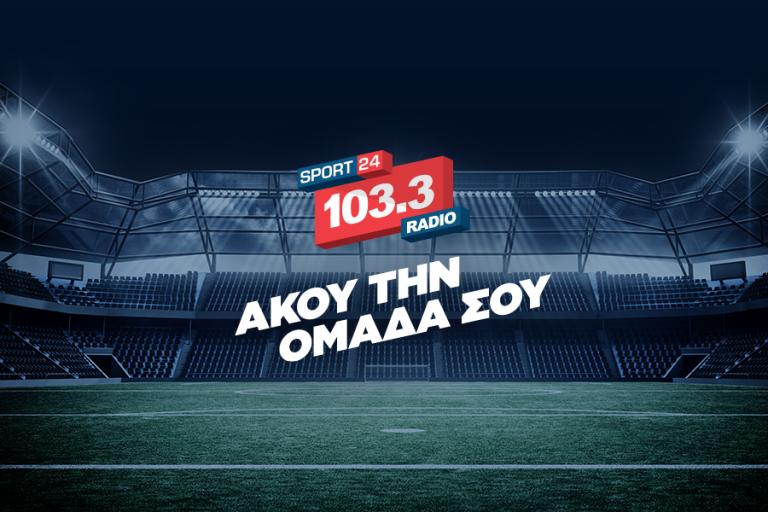 Πρώτος αθλητικός σταθμός στα μερίδια ακροαματικότητας ο Sport24 Radio 103,3
