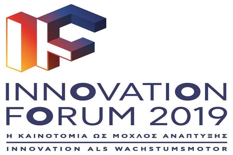 Φόρουμ Καινοτομίας: «Η καινοτομία ως μοχλός ανάπτυξης- Μια ελληνογερμανική συνεργασία»