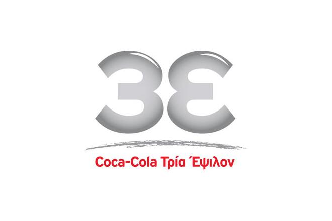 Coca-Cola Τρία Έψιλον: Για 6η συνεχή χρονιά στις Most Admired Companies 2020 του Fortune Greece