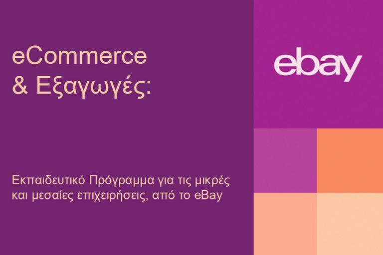 Η eBay έρχεται για πρώτη φορά στην Ελλάδα