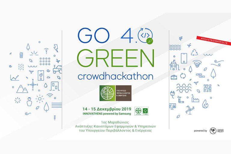 Go 4.0 Green Crowdhackathon: Οι νέοι διαγωνίζονται για το καλό του περιβάλλοντος